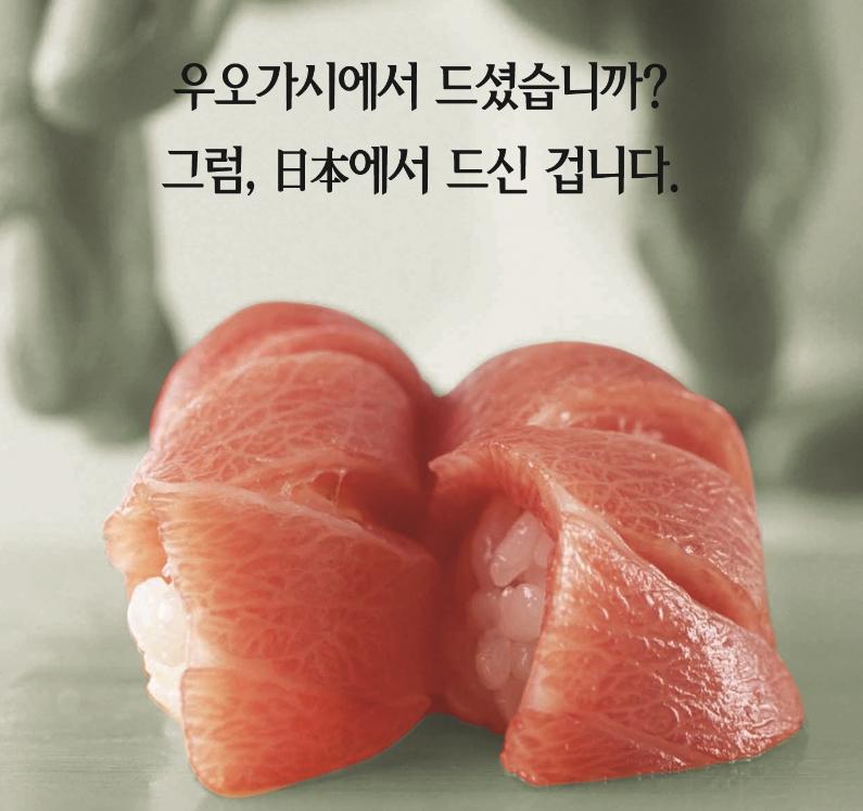 [우오가시] 초밥의 새로운 맛을 선보입니다.
