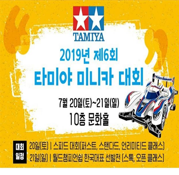 롯데백화점 광복점과 함께하는 2019년 제6회 타미야 미니카 대회!