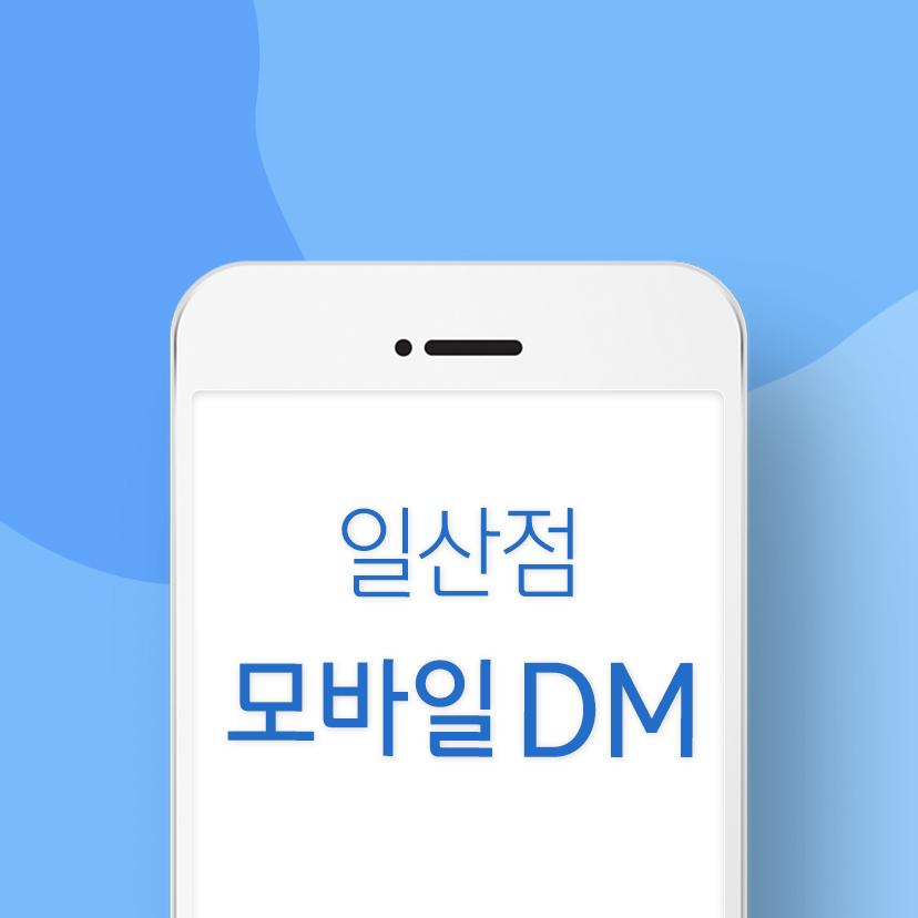 매주 업데이트 되는 일산점 소식♥