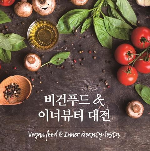 비건푸드&이너뷰티 대전