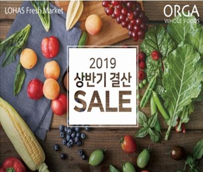「올가」 2019 상반기 결산 SALE