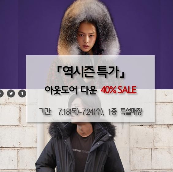 역시즌 특집 ♥ 나먼저 산다