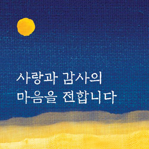 [영등포점] 한눈에 만나는 추석 선물세트