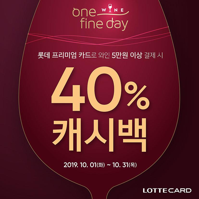 롯데 프리미엄 카드로 와인 구매 시, 40% 캐시백 !