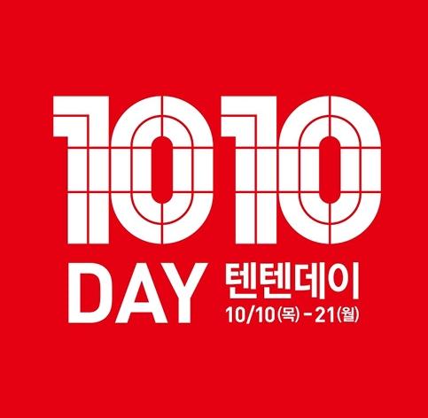 ★탑텐★ 1010(텐텐) Day