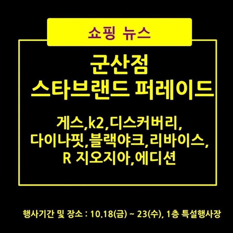 금주의 쇼핑 하이라이트♥(10.17~24)