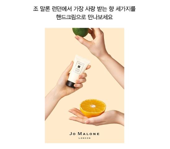 조말론 향긋한 핸드크림 신제품을 소개합니다~