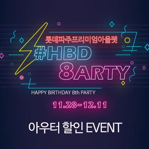 개점8주년 아웃도어 추가 할인 BIG EVENT!!