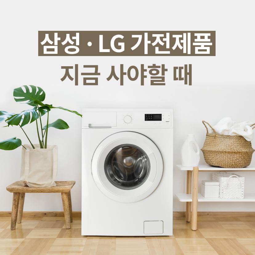 삼성ㆍLG 가전제품 지금 사야할 때~