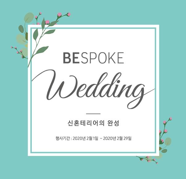 삼성 웨딩 특별 초대전
