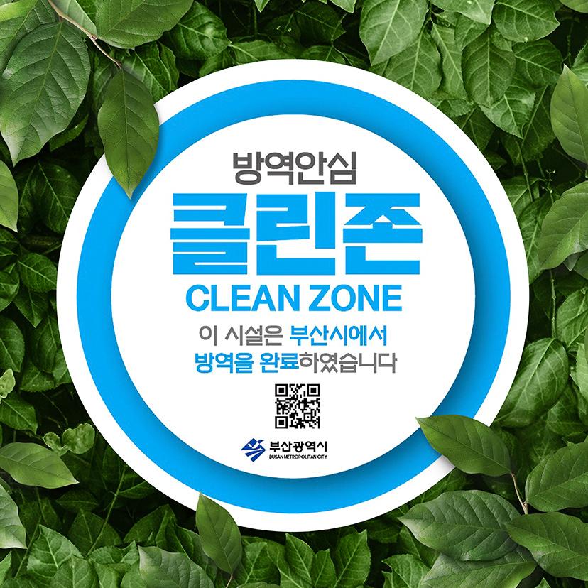 부산본점은 클린존 CLEAN ZONE 입니다!