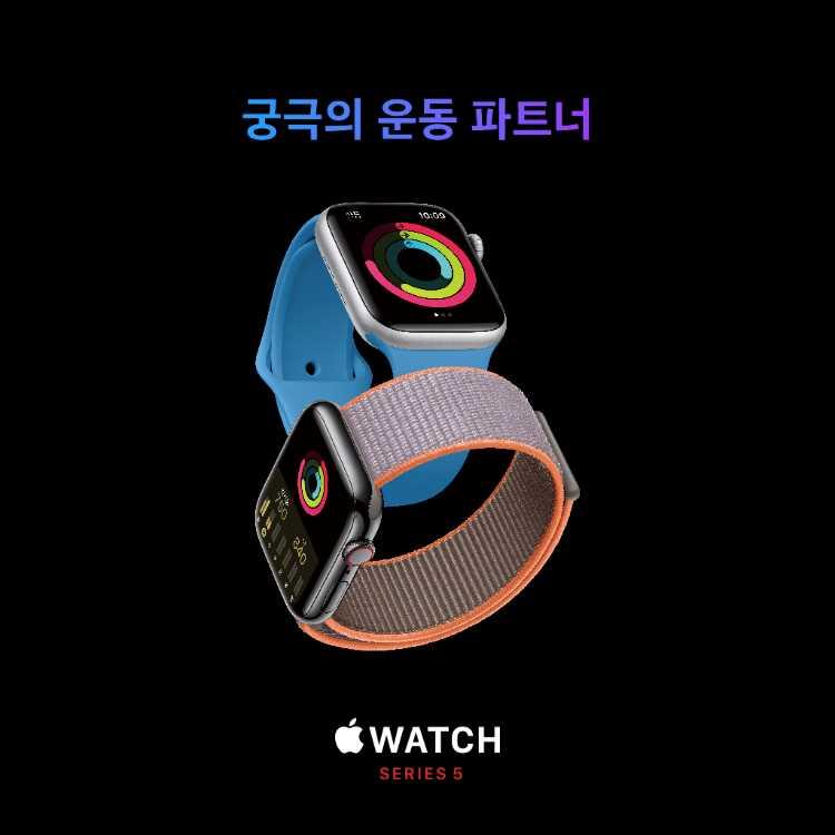 「Apple Watch」프로모션