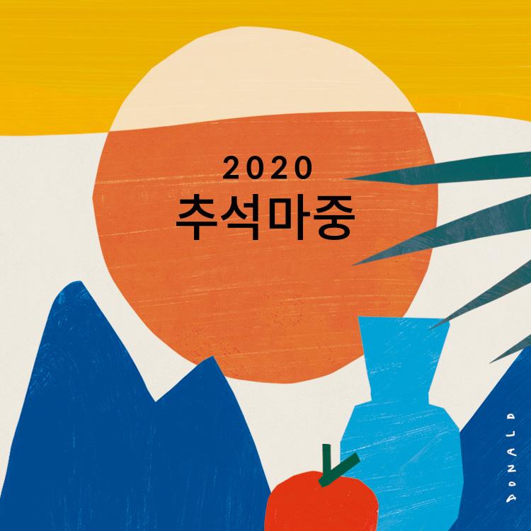2020 추석 온라인 선물상품전