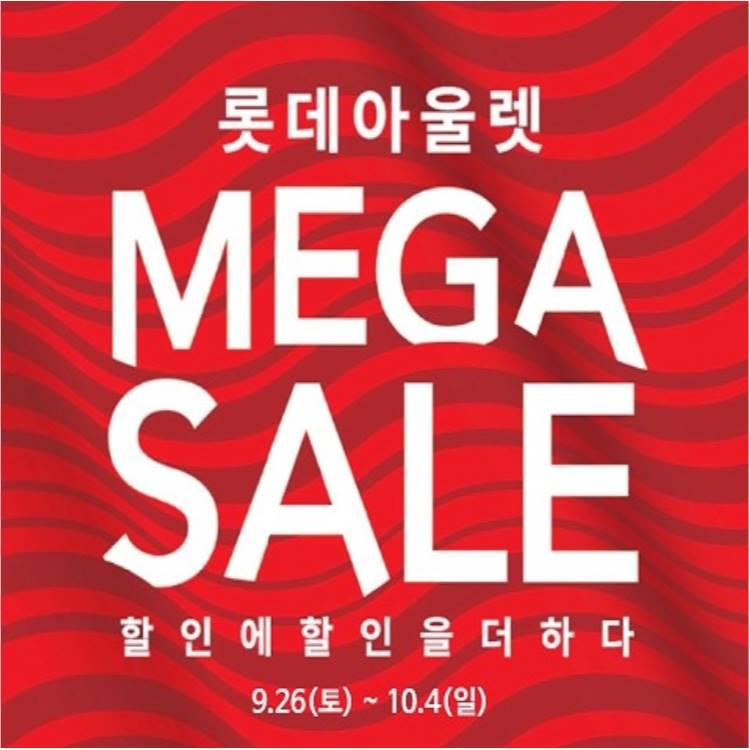 추석맞이 MEGA SALE♥