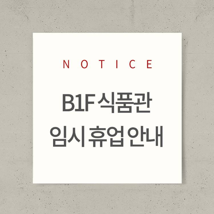 B1F 식품관 임시 휴업 안내