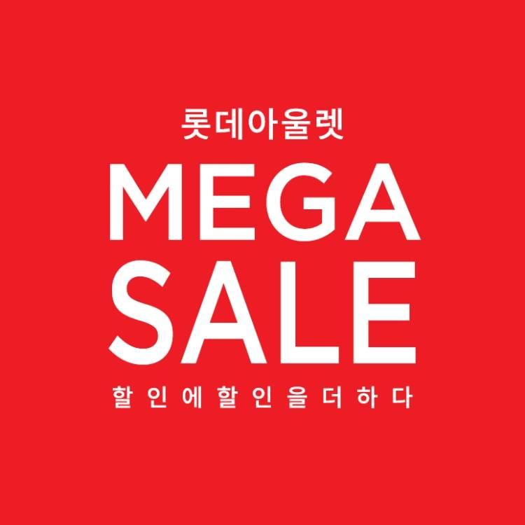 할인에 할인을 더하다. MEGA SALE
