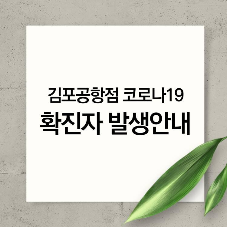 롯데백화점 김포공항점 코로나19 확진자 발생안내