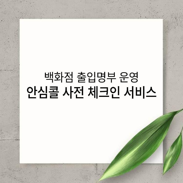 강남점 안심콜  사전 체크인 안내