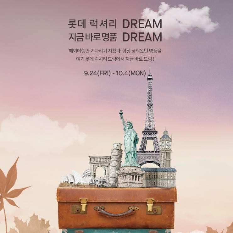 「롯데탑스」럭셔리 Dream 명품대전