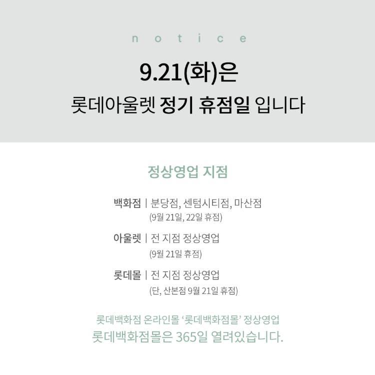 서울역점 추석 휴점 안내