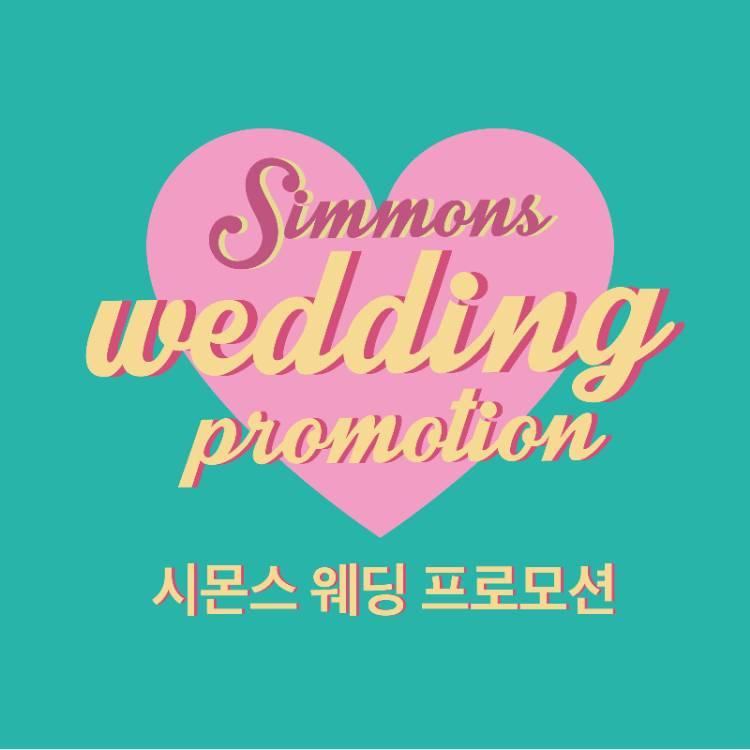 「시몬스」 10월 마지막 웨딩프로모션