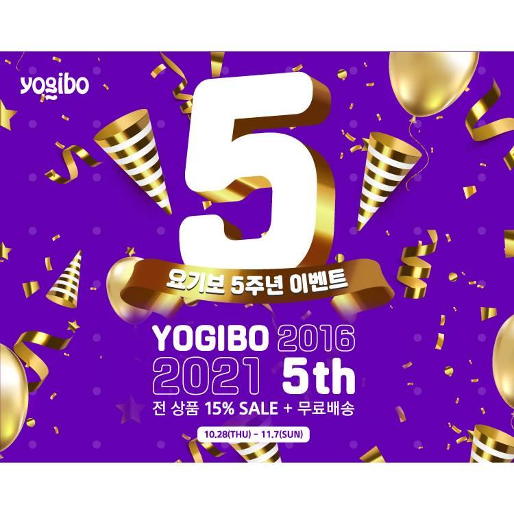 「요기보」 5주년 이벤트