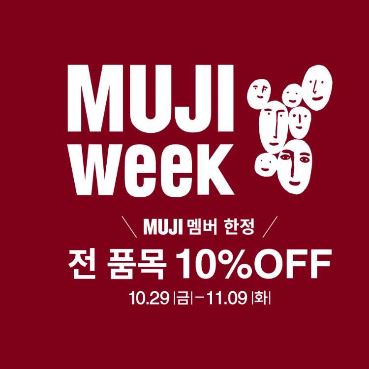 [무인양품] MUJI WEEK! 전상품 10%할인!