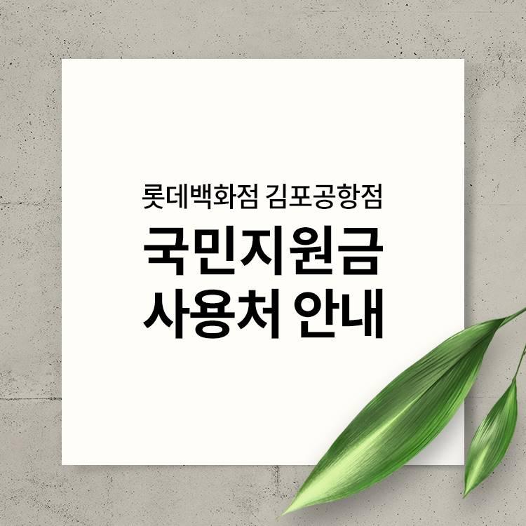 김포공항점 코로나 상생 국민지원금 사용처 안내