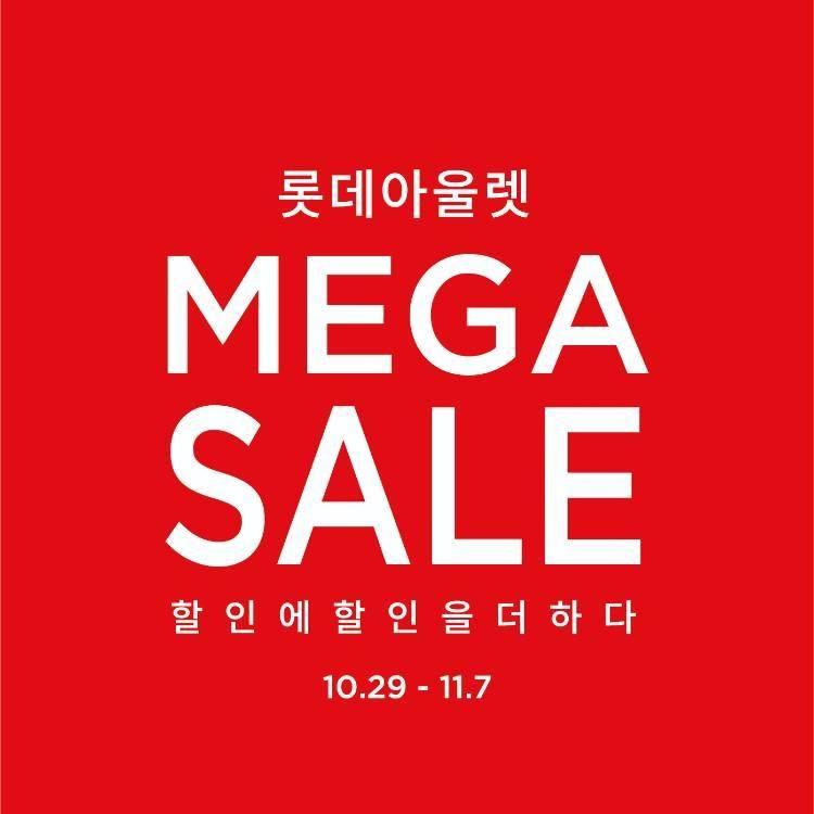 롯데아울렛 광주수완점 MEGA SALE