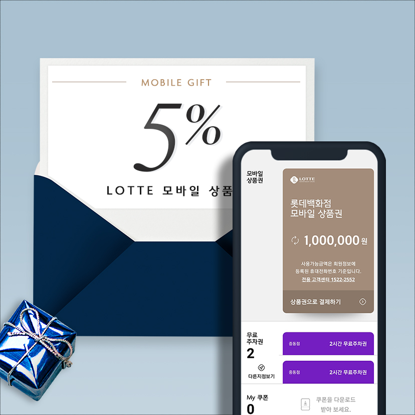 [모바일상품권] 롯데/L.point 5%사은