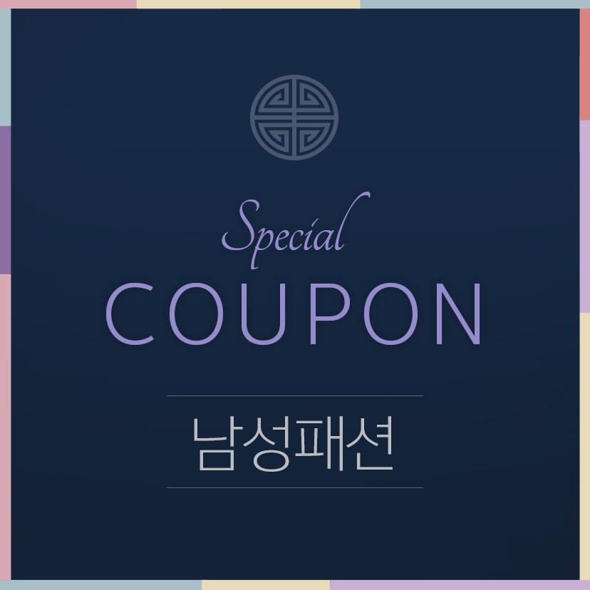 남성패션 Special Coupon