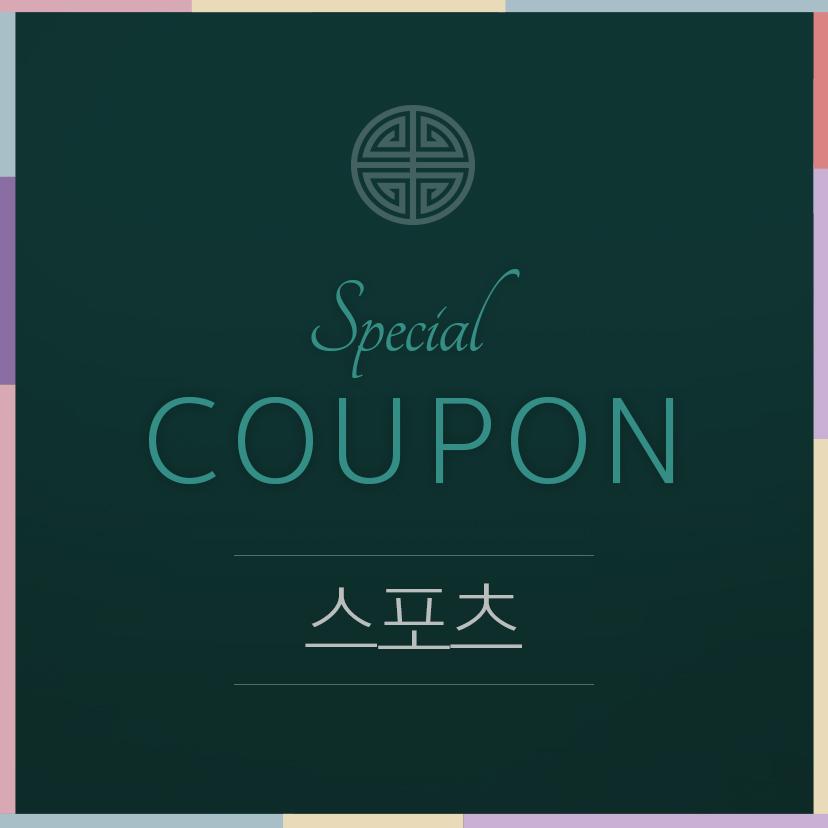 스포츠·레져·골프 Special Coupon