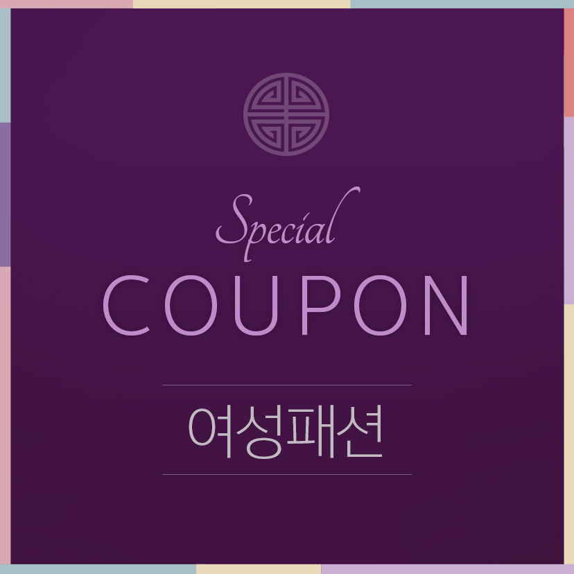 여성패션 Special Coupon