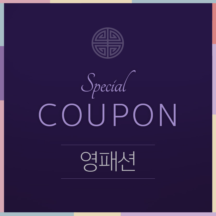 2F, 영패션 Speclal Caupon