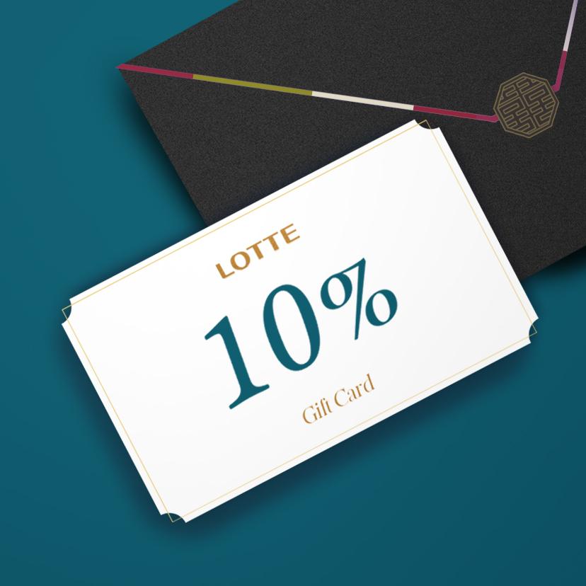 단일브랜드에서 구매시 롯데상품권 10% 증정