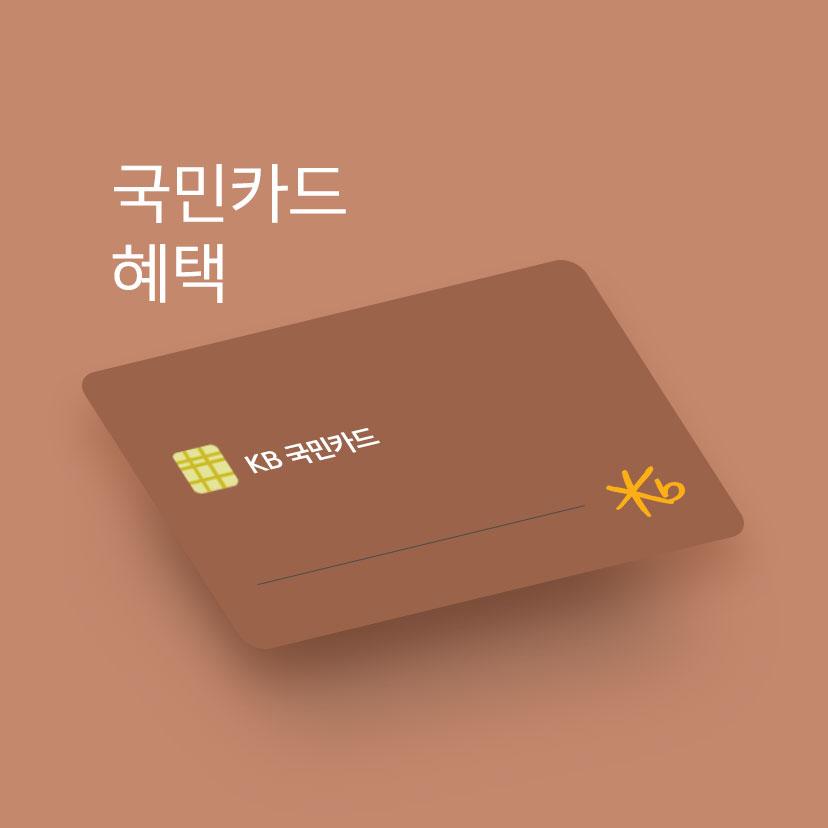KB국민카드 결제시 금액대별 롯데상품권 5%증정