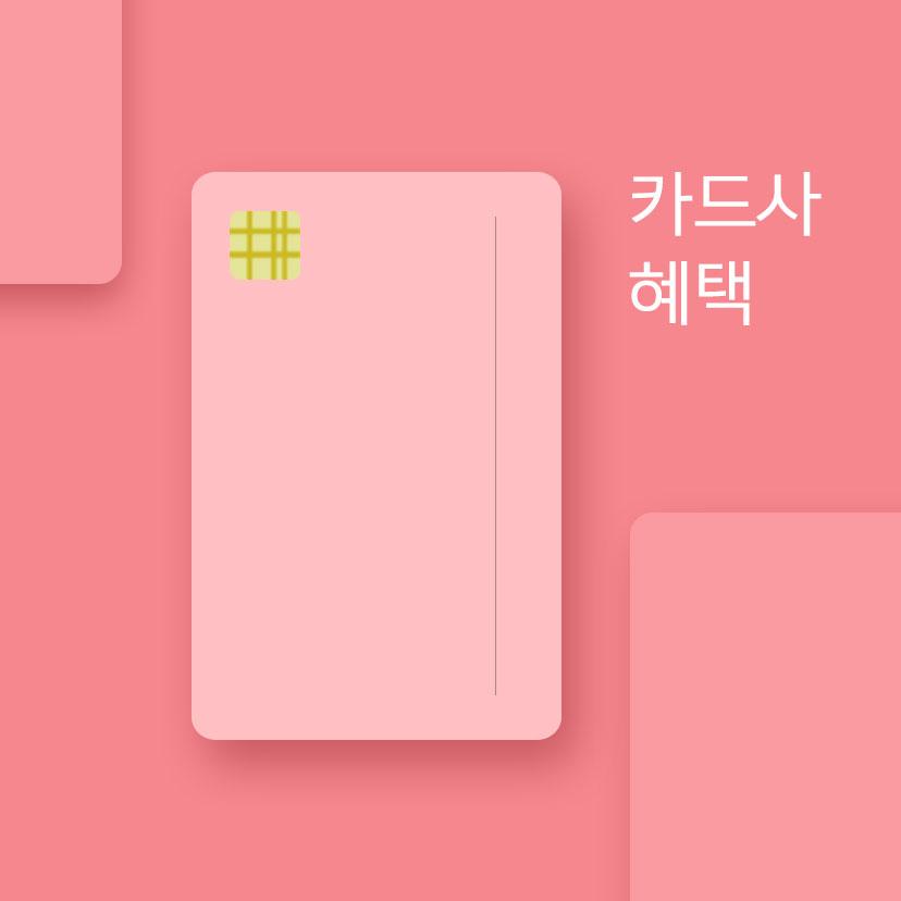 『NH농협/KB국민카드』로 구매시 5% 롯데상품권 증정