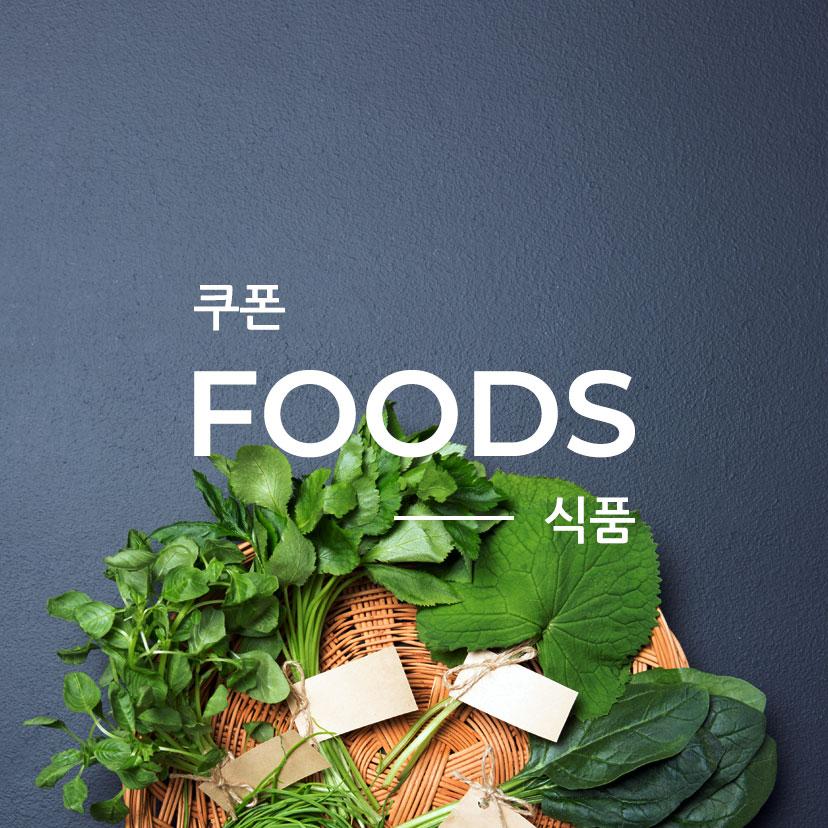 [식품] 정육,건강,와인 품목할인