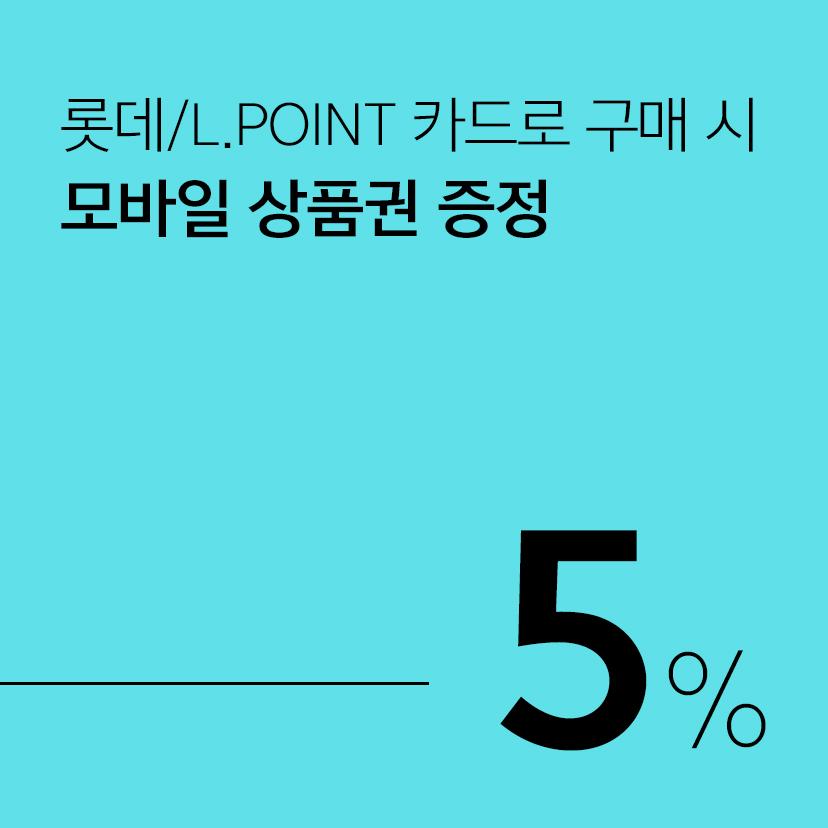 롯데/L.POINT 단일브랜드 30/60만원이상 5%