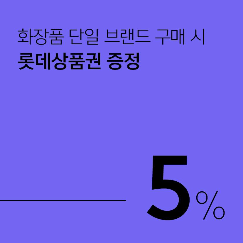 『화장품』 7개 단일브랜드 구매시 5% 롯데상품권 증정