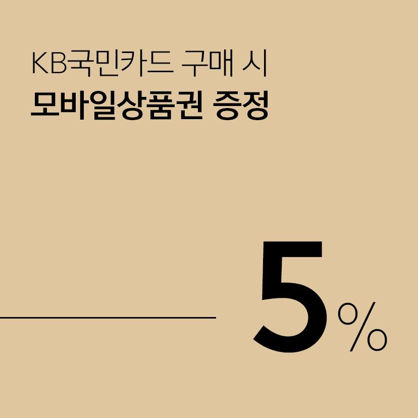 국민카드로 구매시 5% 모바일상품권을 드립니다.