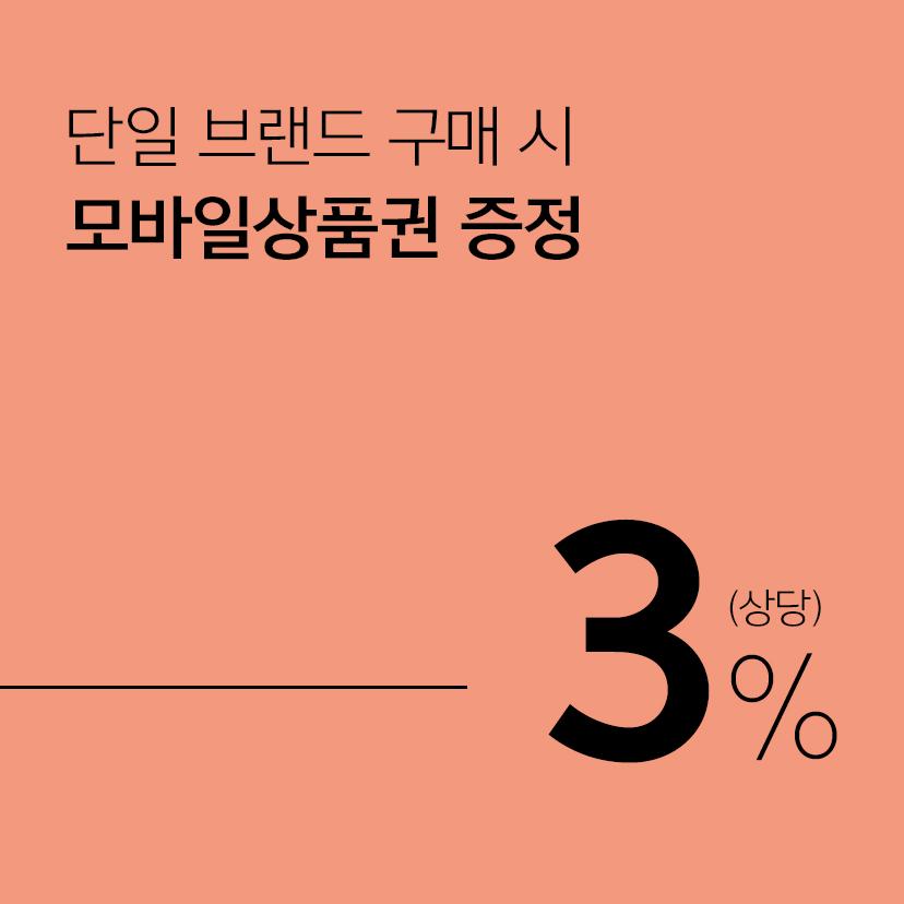 L.POINT 영패션 60만원이상 구매시