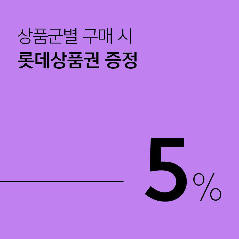 롯데카드/L.POINT카드로 가전ㆍ가구/해외명품/모피/주얼리ㆍ시계 단일브랜드 구매시 5%