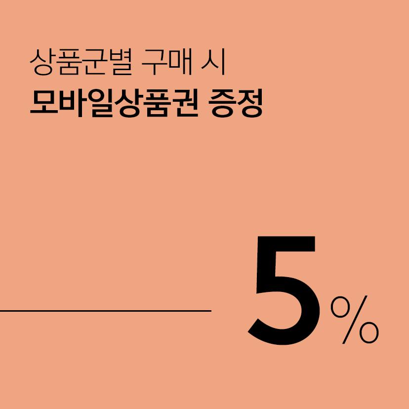 단일B/D 롯데카드/L-POINT카드 20만원 이상 구매시 5%