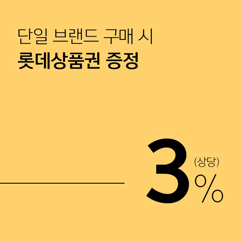 [APP ONLY] 광주월드컵점 단일브랜드 사은