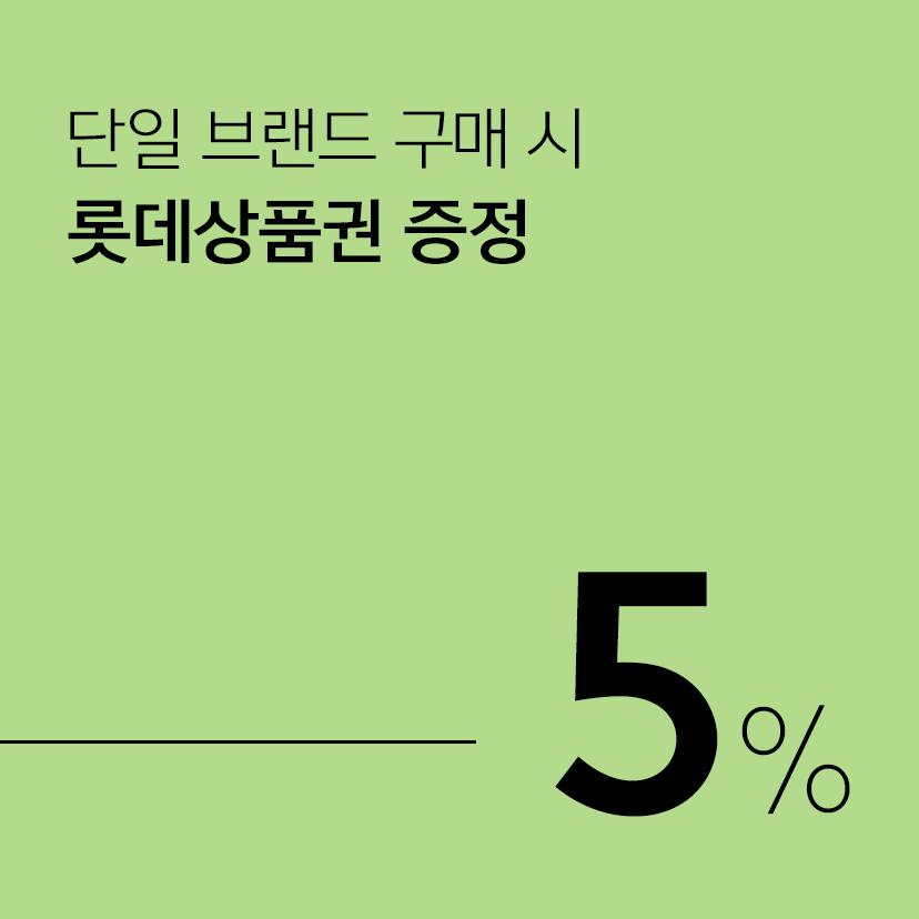 에어컨(가전) 구매시 5% 롯데상품권 증정