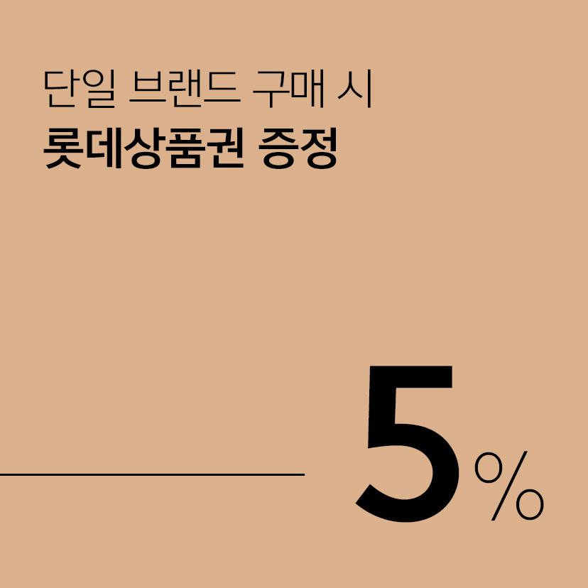 위니아 김치냉장고 구매시 5% 롯데상품권 증정