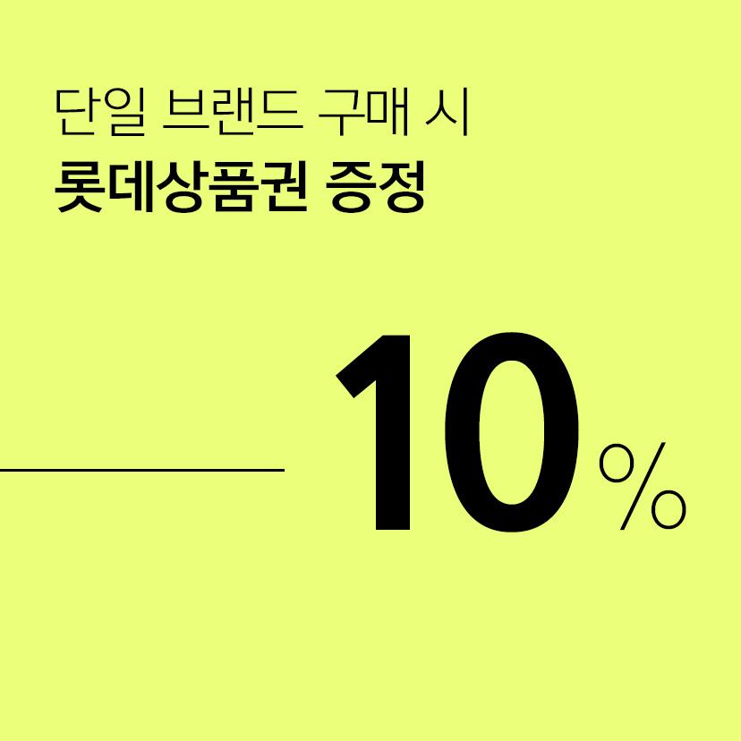 영캐주얼/란제리/구두 구매시 10% 롯데상품권