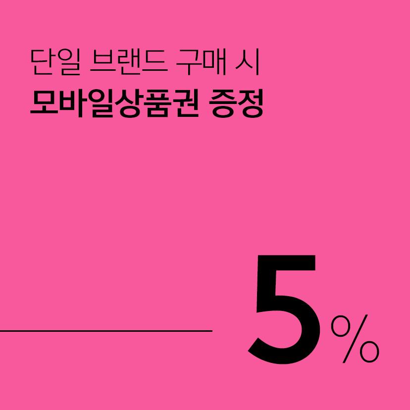 에비뉴엘 5층 단일브랜드 구매시 5% 모바일상품권 증정