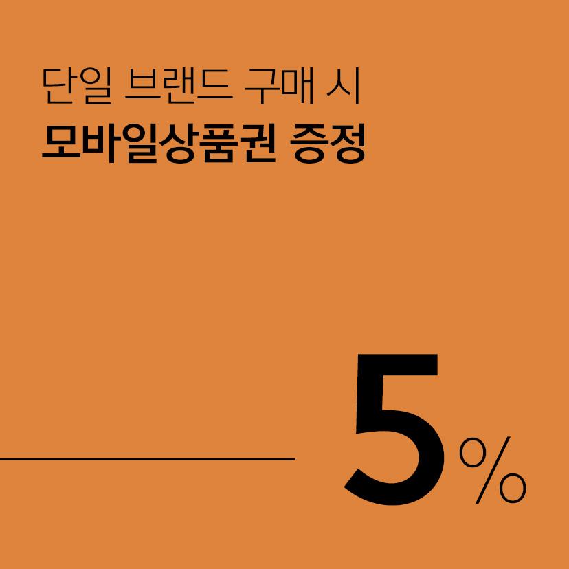 에비뉴엘 1층,3층,4층 단일브랜드 구매시 5% 모바일상품권 증정